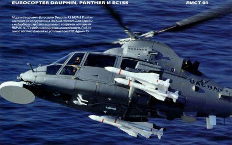 panther-uea-dengan-rudal-as-15-tt-3-aviadejavu