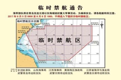 Pengumuman pemerintah China terkait latihan perang berskala besar di Laut Kuning yang dimulai Sabtu (05082017). (Twitter @PDChina)