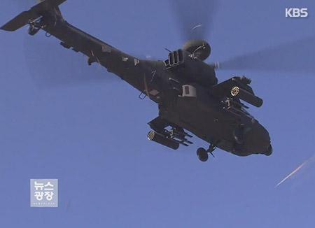 Apache AD Korea Selatan Lakukan Penembakan dengan Rudal Stinger. (KBS)
