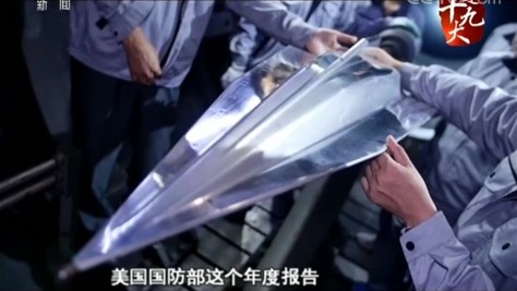 An image of a hypersonic glider-like object broadcast by Chinese state media in October 2017. No known images of the DF-17's hypersonic glide vehicle exist in the public domain. (CCTV) 2